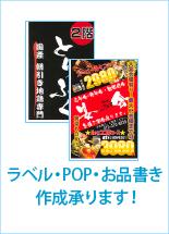 メニュー表・POPオリジナル焼酎ラベル  作成承ります!