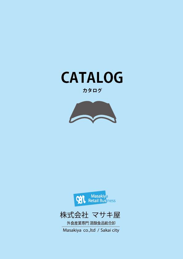 マサキ屋商品カタログ