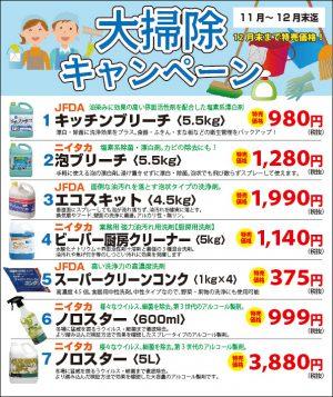 大掃除キャンペーン|洗剤特別価格