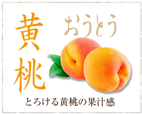 夢シロップ|黄桃
