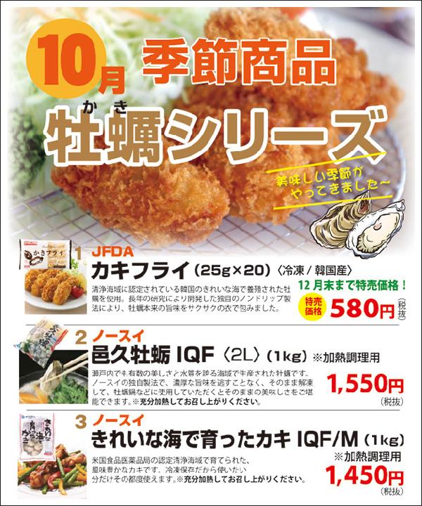 牡蠣シリーズ|カキフライ|冷凍カキ|季節商品