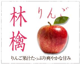 夢シロップ|りんご