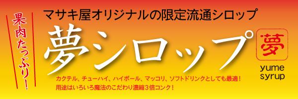 果肉たっぷり!マサキ屋オリジナル「夢シロップ」登場