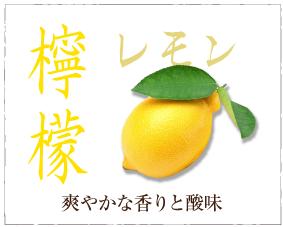 夢シロップ|レモン