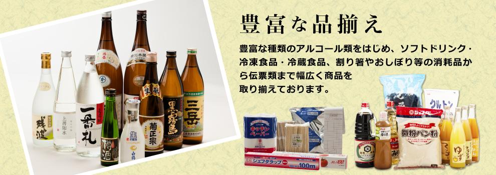 堺市酒販店マサキ屋豊富な品揃え