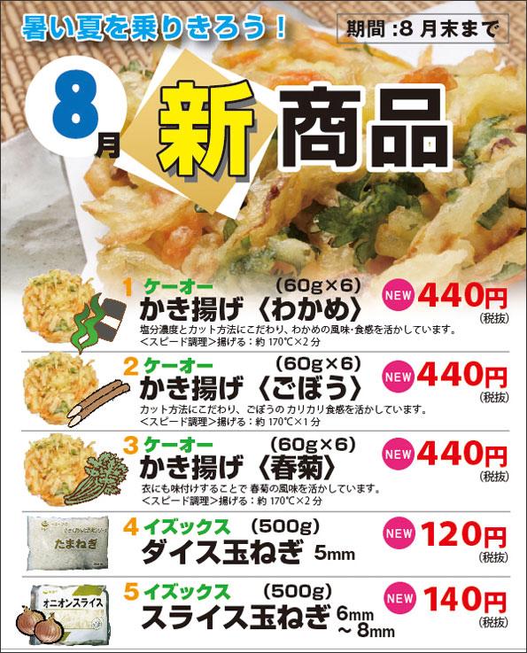8月の新商品・「かき揚げ」わかめのかき揚げ、ごぼうのかき揚げ、春菊のかき揚げ 登場!